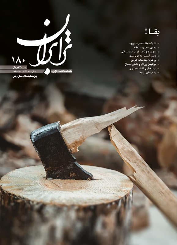 شماره 180 ماهنامه ترابران