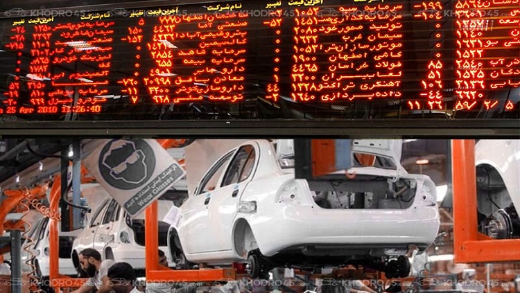 عرضه خودرو در بازار بورس