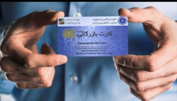 مسئولیت صدور و تمدید کارت بازرگانی با کیست؟